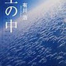 「空の中」有川浩
