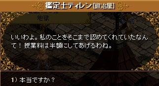 9-1 アップグレード宝石鑑定能力②6