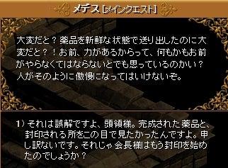 10-5 レッドアイ文書の封印を阻止しよう①13