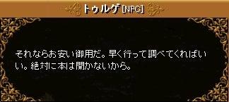 8-6 ジプラート魔法書②15