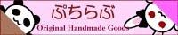 雑貨サイト「ぷちらぶ」