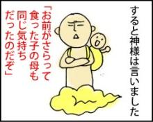 『コンカツ!』~干物女の花嫁修業~-22-4