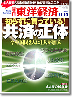 東洋経済表紙20071110号