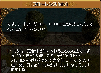 REDSTONEすぐ死にます。-3-9-6 RED STONEを1つの宝石に①9