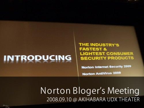 ノートンブロガーズミーティング:ノートンインターネットセキュリティ2009