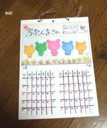 ぶたくまさんカレンダー