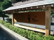 北川温泉03