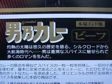 男乃カレー辛さのグルメ(裏)