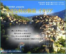 BS日テレ 小さな村の物語 イタリア