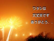 1年の最後に観た花火、忘れないでしょう。。