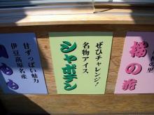 伊豆高原の食9