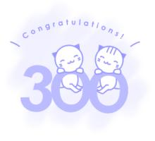 300達成!