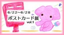 ポストカード展vol.1