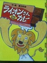 lioncurry
