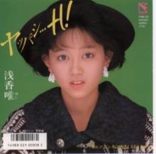 浅香唯「ヤッパシ…H!」