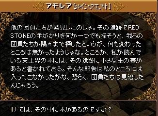 3-8-1 遺跡調査①12