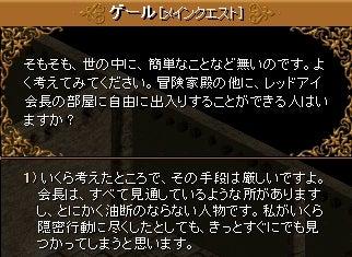 9-2 レッドアイ文書Ⅳ②11