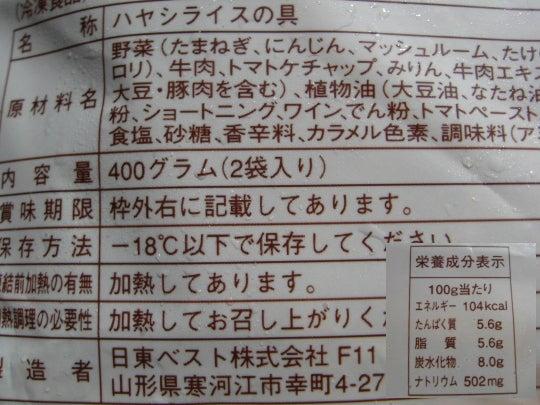 ヨシカミ ハヤシライス