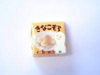 チロルチョコ(きなこもち)2