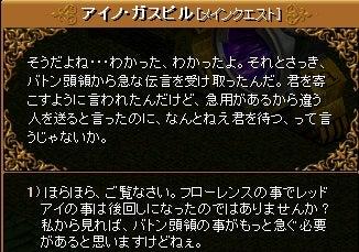 3-6-4 美しきフローレンス姫32