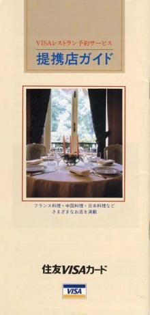 VISAレストラン予約ガイド