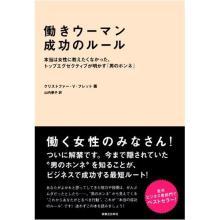 HanaBananaの Enjoy Life!-translation