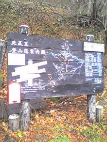 北蔵王登山道