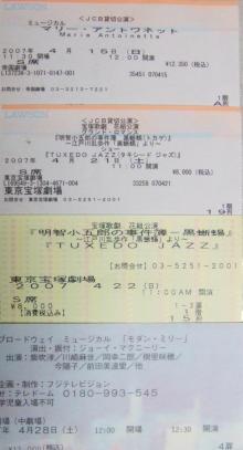 4月チケット
