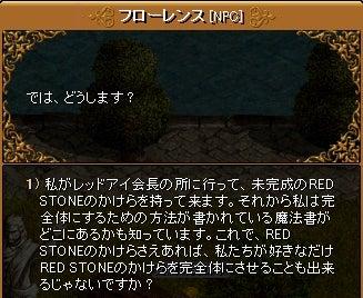 REDSTONEすぐ死にます。-3-9-6 RED STONEを1つの宝石に①10