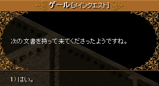 9-2 レッドアイ文書Ⅳ②2