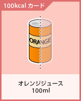 card02_juice