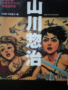 月灯りの舞-山川惣治