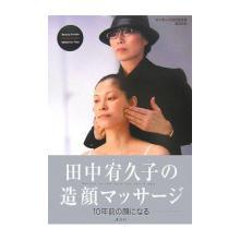 田中宥久子の造顔マッサージ (DVD付) (単行本)