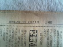 昭和62年
