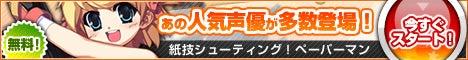 クラン ぴよぴよ ペーパーマン-無料オンラインゲーム ペーパーマン