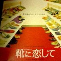 ●「靴に恋して」
