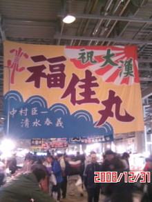 """山岡キャスバルの""""偽オフィシャルブログ""""「サイド4の侵攻」-081231_0848~01.JPG"""