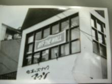 オフザウォール大阪店