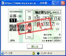 11月19日京都11RマイルCS 3連複
