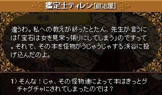 9-1 アップグレード宝石鑑定能力②17