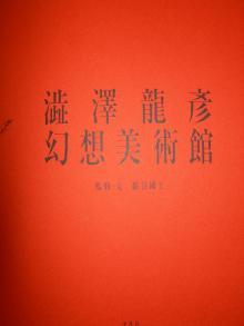 澁澤龍彦(2)