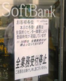 softbankmobile4