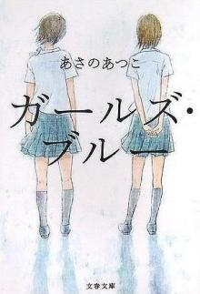 あさのあつこ / ガールズ・ブルー