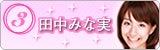 田中みな実|ミス青山学院コンテスト2007 Powered by アメブロ