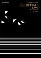 スピリチュアル・ジャズ