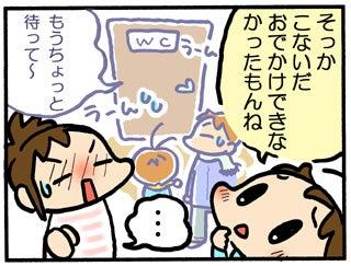 プクリン日記 ~子育てマンガ奮闘記~-1回目_9.jpg