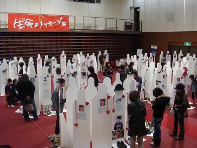 生命(いのち)のメッセージ展in早稲田大学2007
