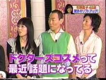 日本美容外科学会認定専門医Dr.石原の診療ブログ~いろんなオペやってます~-テレビ コスメ1