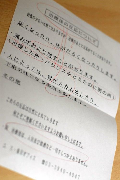 エス・東京オフィス