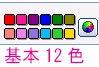 3.基本12色